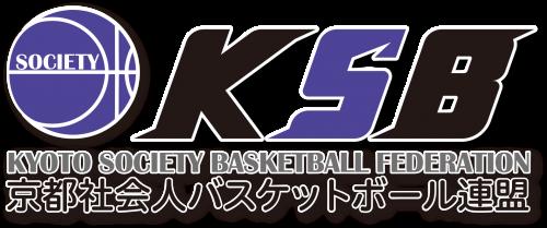 京都府社会人バスケットボール連盟